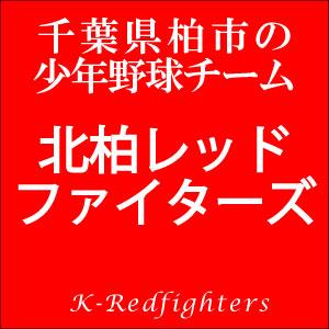 千葉県柏市の少年野球チーム・北柏レッドファイターズ:新入部員募集中